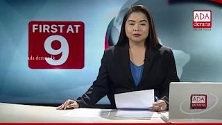 Ada Derana First At 9.00 - English News - 17.03.2018