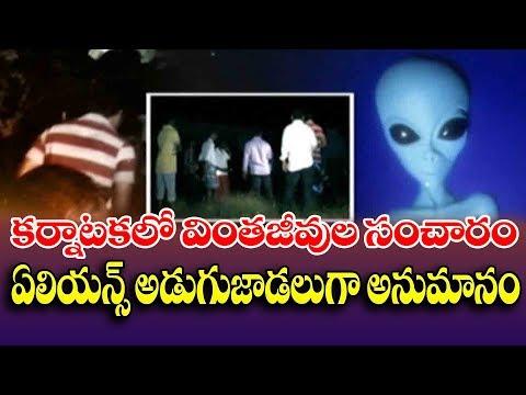 కర్నాటకలో గ్రహాంతరజీవుల అడుగుజాడల అలజడి|Aliens Footprints Found In Gadag karnataka