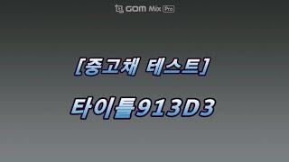 [중고채 테스트] 타이틀리스트 913D3 드라이버