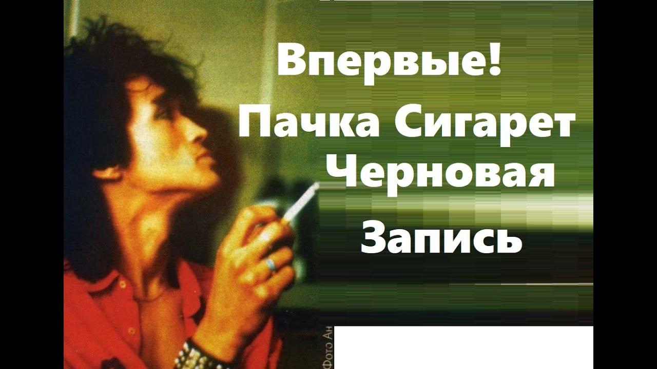 Цой песни слушать онлайн бесплатно пачка сигарет таня тишинская слушать онлайн бесплатно угостите даму сигаретой