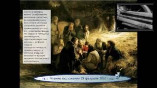 Отмена крепостного права в России в 1861 году