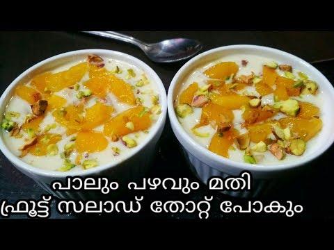 ❤ഇത്രയും ഈസിയോ നിങ്ങൾ ചോദിക്കും😜Easy BANANA MILK Dessert