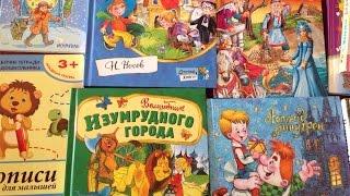 Ч2. Обзор детских книг с Лабиринта