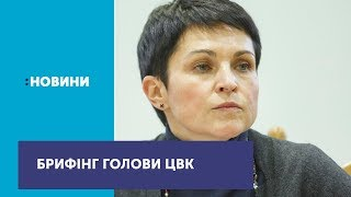 Брифінг голови ЦВК щодо проведення позачергових парламентських виборів