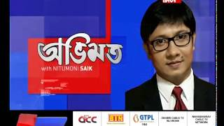 Abhimat with Nitumoni Saikia | The reply and challenge to Minister Himanta Biswa Sarma