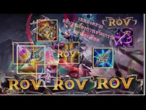[ROV]-เกราะ-เกราะและความต้านทาน-ใครเล่นแทงค์อย่าง Thane Mina Lumber Chaugnar Toro ห้ามพลาด