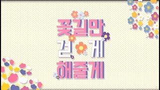 돌잔치 준비 리스트 -아기성장영상 성장영상 돌잔치영상 …