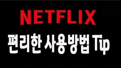 넷플릭스 편리하게 이용하는 방법 및 해지방법 알려드립니다 (How to use Netflix)