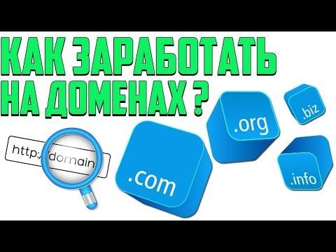 Доменный бизнес. Купля продажа доменов. Покупка и продажа доменов. Торговля доменами как бизнес.