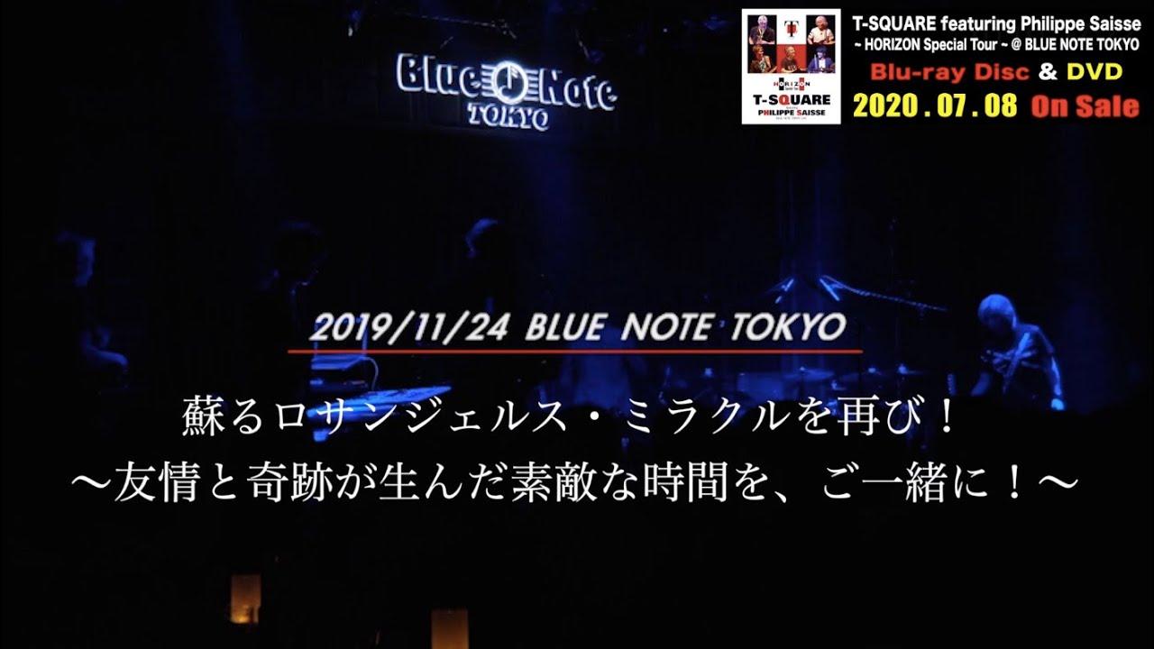 T-SQUARE featuring Philippe Saisse ~ HORIZON Special Tour ~@BLUE NOTE TOKYOのBlu-ray / DVDが7月8日(水)発売!