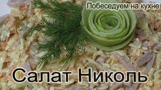 Салат Николь   Очень вкусный и мега простой в приготовлении!!!!