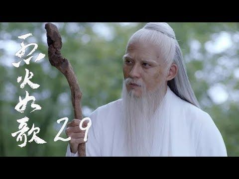 烈火如歌 | The Flame's Daughter 29【無字幕版】(迪麗熱巴、周渝民、張彬彬等主演)