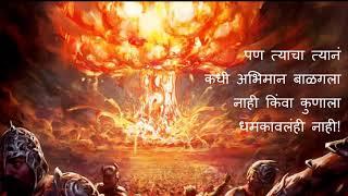 'Dhananjay' Marathi Novel on Arjuna; The great Warrior of Mahabharata.