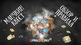 манчкин Квест ( Munchkin Quest )  ОБЗОР