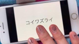 Aimer / コイワズライ AbemaTV 『白雪とオオカミくんには騙されない❤』主題歌  covered by Rion thumbnail