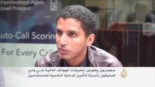 سعوديون يطورون تطبيقات للهواتف الذكية بأميركا