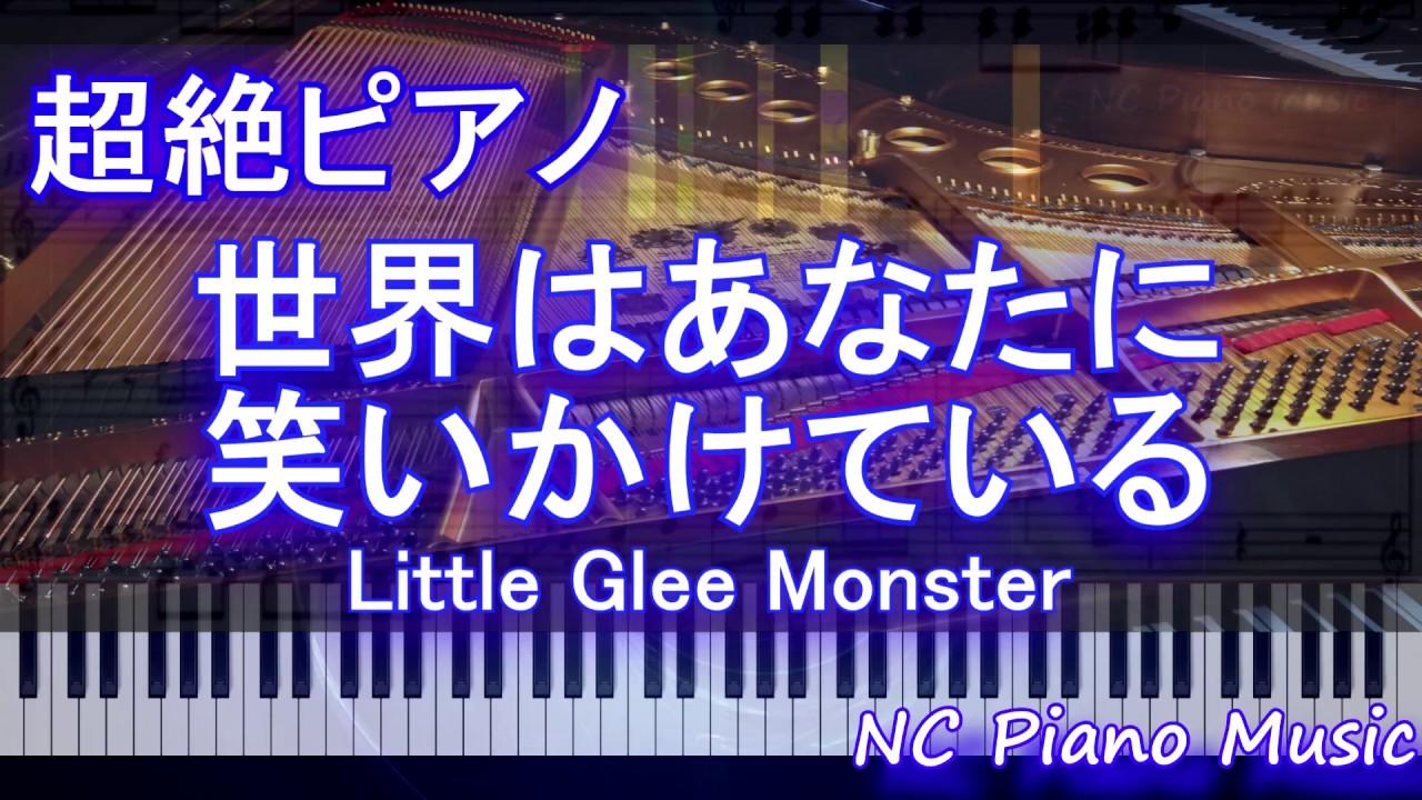 超絶ピアノ 世界はあなたに笑いかけている Little Glee Monster