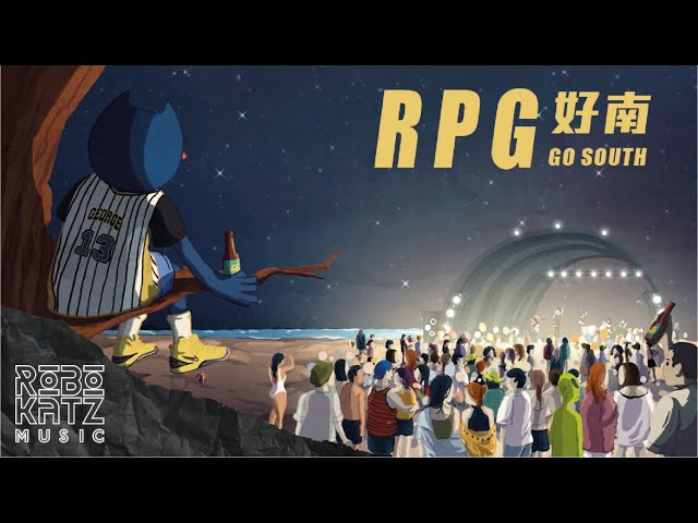 RPG - 好南 Go South (official  Video)