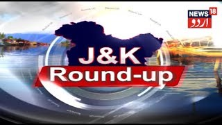J & K ROUND UP NEWS | TOP HEADLINES | Jan 31, 2019 | News18 Urdu