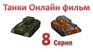 Танки Онлайн фильм - 1 Сезон 8 Серия
