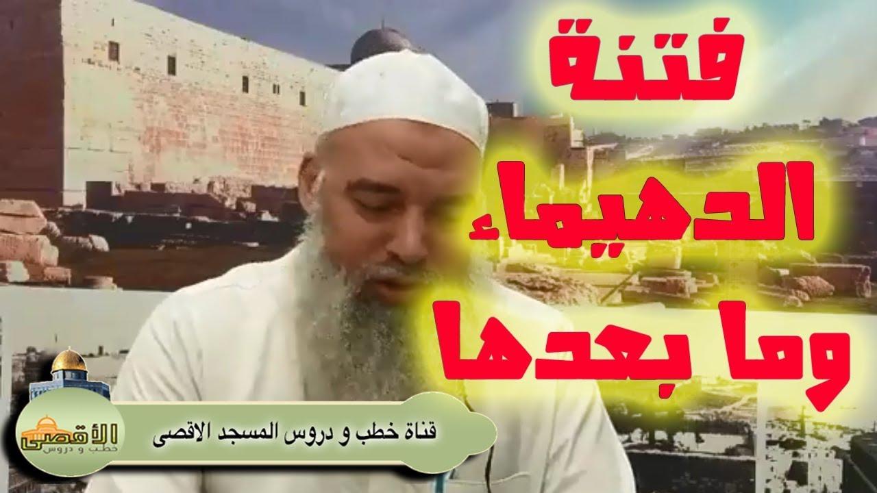 الشيخ خالد المغربي | فتنة الدهيماء ما هي ومتى بدأت وماذا بعدها | سلسلة المهدي المنتظر وآخر الزمان