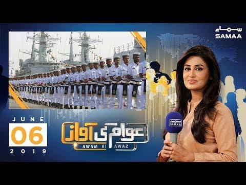 """Pakistan Navy""   Awam ki Awaz   Eid Special   SAMAA TV   06 June 2019"
