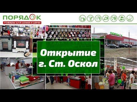 Открытие супермаркета Порядок в Старом Осколе