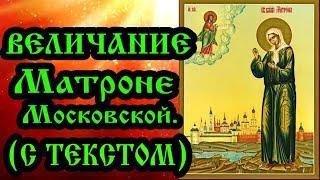 Величание Матроне Московской (аудио молитва с текстом и иконами)