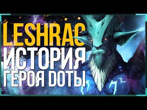 видео: dota 2 lore: КТО ТАКОЙ leshrac / ИСТОРИЯ ГЕРОЯ ЛЕШРАК