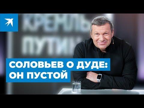 Владимир Соловьев объяснил, почему отказал Дудю и Собчак в интервью