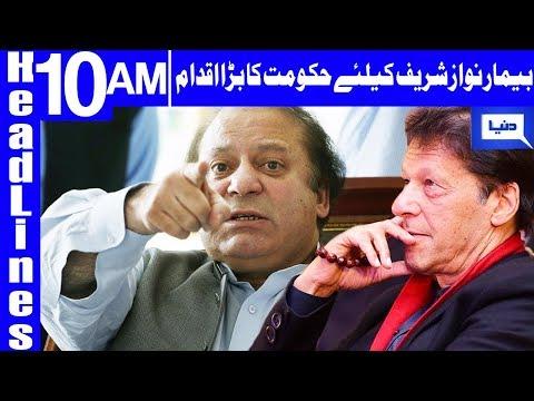 Preparations completed to shift Nawaz to Jinnah Hospital | Headlines 10 AM | 15 February 2019 |Dunya