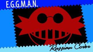 E.G.G.M.A.N. Russian Cover