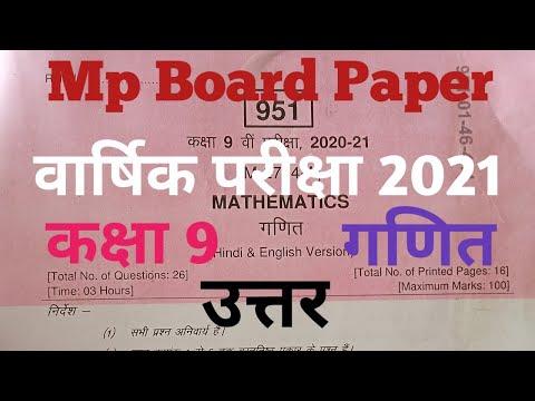 Class 9th Maths Varshik Paper | Mp Board Paper Class 9th Maths |  वार्षिक परीक्षा कक्षा 9 गणित पेपर
