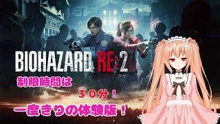 【BIOHAZARD RE:2】バイオ最新作!RE:2体験版をプレイ!【VTuber】