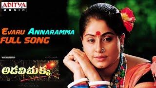 Adavi Chukka Telugu Movie    Evaru Annaramma Full Song    Vijayashanthi