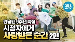 [Running Man] 9th Anniversary Special '1st Annual Rating Collection' 2 Episodes