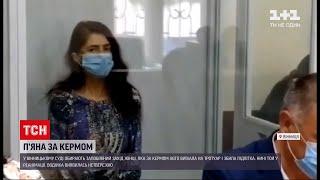 Новини України: у Вінниці обирають запобіжний захід водійці, яка збила підлітка