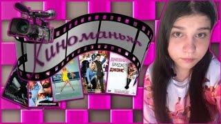 Киноманьяк / Новая программа / Вечер кино(Всем привет, меня зовут Лена Македонская, и это моя новая рубрика которая называется «Киноманьяк». В этой..., 2014-08-25T16:26:24.000Z)