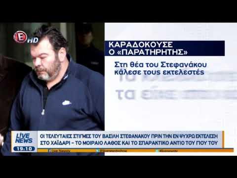 Βασίλης Στεφανάκος - ΤΟ ΜΟΙΡΑΙΟ ΛΑΘΟΣ