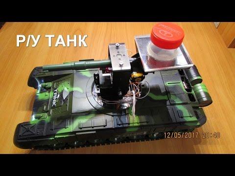 Радиоуправляемый танк своими руками