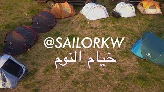 خيام النوم , Sleeping tent