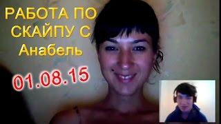 Матричный синтаксис Работа по скайпу с Анабель 01.08.15