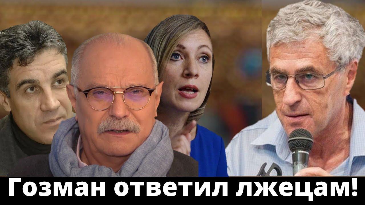 Гозман жёстко громит Михалкова, Пиманова, Захарову и Путина