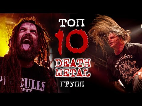 Смотреть клип ТОП 10 DEATH METAL групп онлайн бесплатно в качестве