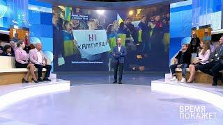 Протесты на Украине. Время покажет. Фрагмент выпуска от 03.10.2019