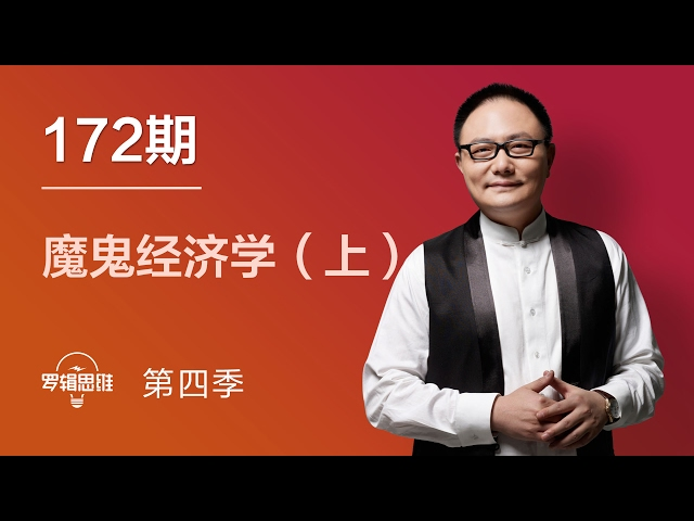 罗辑思维 172 魔鬼经济学(上)