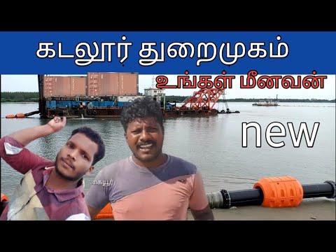 Cuddalore harbour|ungalmeenavan kadalur thuraimugam  Port construction work jeba aaron.s