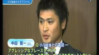 2013 大竹寛投手 田中賢一 FA宣言 インタビュー 広島ファン感謝デー」(...