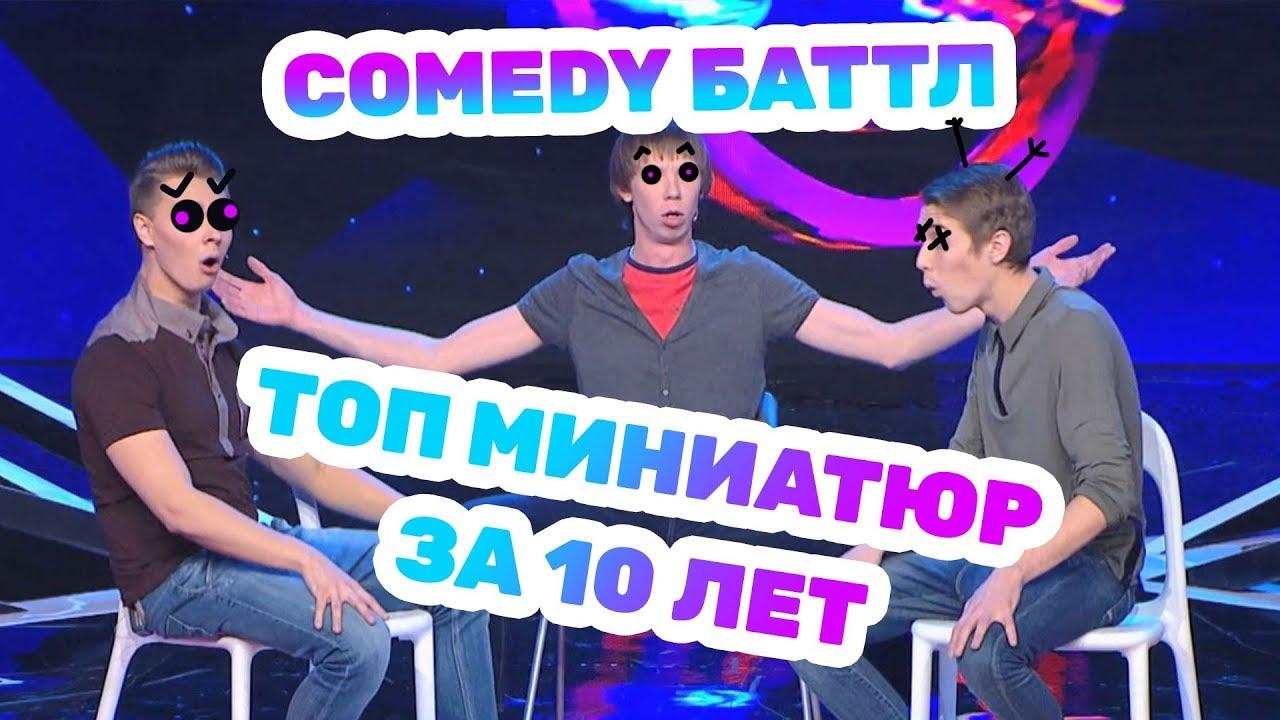 Comedy Баттл: ТОП миниатюр за 10 лет!