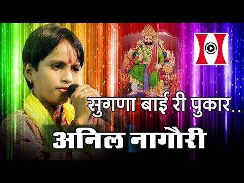 Anil Nagori  | Sugna Ubhi Dagaliye |  Sugana Bai Ri Pukar  l Rajasthani Bhajan